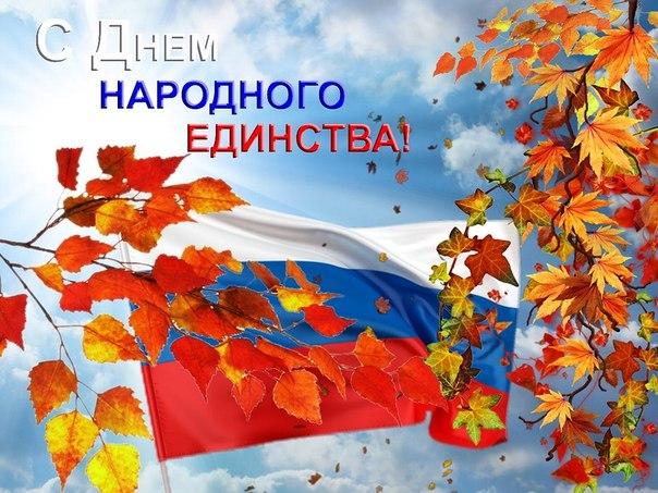 19102015 день воинской славы россии - день народного единства отмечают россияне ежегодно 4 ноября